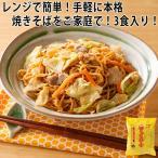 焼そば革命 (250g×3食) 埼玉 つむぎや(レンジ 簡単調理 冷凍食品)