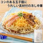 プロがゆがいた 具付き冷し中華(レモン風味) 240g 丸古食品(食品 惣菜 料理 冷凍)