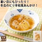 (食品 惣菜 料理 冷凍食品)京都 桂茶屋 冬瓜とち