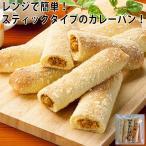 (食品 惣菜 料理 冷凍食品)石川県金沢 ワールド 金沢かれいぱん 4本入