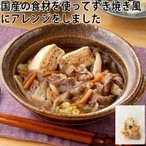 国産牛肉のすき焼き風(冷凍惣菜 惣菜 料理 冷凍 おか