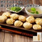 兵庫県明石 明石蛸仙人 明石焼き(冷凍惣菜 惣菜 料理 冷凍 おかず)