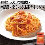 スパゲティ【ナポリタン】 300g ヤヨイサンフーズ(食品 惣菜 料理 冷凍)