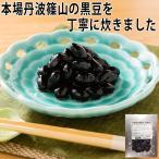 Yahoo! Yahoo!ショッピング(ヤフー ショッピング)(食品 惣菜 料理 冷凍食品) 丹波篠山産 黒豆