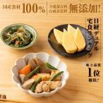 旬の手作りおかず(健幸ディナー) 基本販売セット_9751 15品入 (食品 惣菜 和風惣菜 洋風惣菜 中華惣菜)
