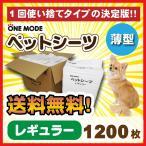 ペットシーツ 薄型 レギュラー(1200枚)【送料無料】【犬用 シート トイレ しつけ】