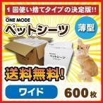 ペットシーツ 薄型 ワイド(600枚)【送料無料】【犬用 シート トイレ しつけ】
