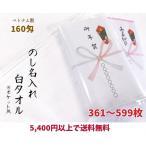 粗品タオル・のし名入れ白(のし+袋入り160匁)361〜600枚