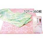 のし名入れ ふわふわ無撚糸 ジェルバ柄 のし+名刺ポケット付袋入 121〜360枚 粗品タオル