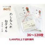 粗品タオル・のし名入れ白(のし+ポケット付き袋入り180匁)36〜120枚