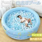 子供用プール ビニールプール 家庭用プール 小さいプール ファミリープール ボールプール 円型 玩具プール 水遊び ミニプール 水遊びプール