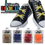 むすばない靴ひもU-Lace。ゴム製でひも靴がスリッポンに