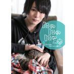 【ONEONSELECT限定ポスター付】にゃにゃにゃの本〜YouTuber・ワタナベマホトと猫たち〜