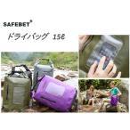 【SAFEBET】防水バッグ 15L ドライバッグ カラー4色 ウォータープルーフ  ビーチバッグ