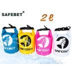 【SAFEBET】防水バッグ ドライバッグ ウォータープルーフ 2L ショルダー ビーチバッグ