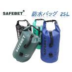 【SAFEBET】防水バッグ ドライバッグ ウォータープルーフ 25L ショルダー ビーチバッグ