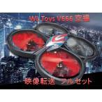 ◆即納◆WLtoys V666 FPV ラジコン ヘリコプター カメラ リアルタイム画像伝送 4GSDカード付属(フルセット) ドローン