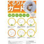 くるりんガード メガネマスク併用(フェイスガード)10枚セット 75ミクロン マスク 感染予防 飛沫予防 ウイルス対策 医療 介護