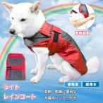 レイングッズ 犬服 柴犬 レインコート中型犬 犬用品