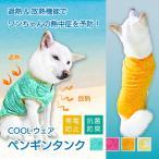 柴犬 服 中型犬 冷感 遮熱放熱機能 抗菌 防臭 帯電防