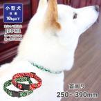 首輪 犬用首輪 柴犬 豆柴 中型犬 小型犬 アクセサリー