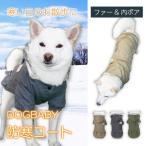 柴犬 服 犬服 中型犬 冬 防寒  DOGBABY防寒コート