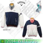 ゴルフウエア ジャケット ブルゾン キャロウェイ Callaway メンズ2014年春夏  2WAY Vネックブルゾン+フルジップブルゾン10048672-241-110599