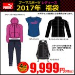 PUMA SPORTS (プーマ スポーツ) 2017年 レディース 福袋 10076980-FUKU-PUMA-SPL