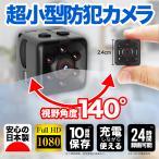 日本製 小型防犯カメラ 長時間 ループ録画 充電式 SDカード付(32GB) 暗視・動体検知 説明書あり 防犯 ペット用 ドラレコ