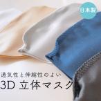 通気性と伸縮性のよい3D立体マスク3枚セット 洗えるマスク 夏用 日本製 UVカット 在庫あり