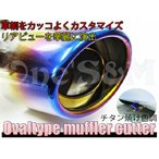 チタン焼色風 オーバル マフラーカッター [T-2-3B]
