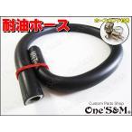 耐油ホース オイルホース オイルクーラーやオイルキャッチタンクに [D-1-6]
