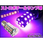 ストロボ仕様 27連SMD LEDテールランプ球 LEDブレーキランプ球 Bay15D [D-4-87]