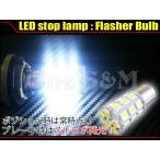 ストロボ仕様 27連SMD LEDテールランプ球 LEDブレーキランプ球 Bay15D 白 [D-4-72]
