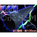 マフラーサイレンサー 爆音管 鉄Ver [Q-1-2]