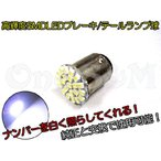 22連SMD LEDテールランプ Bay15D 白 [D-4-40]