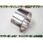 マフラーサイレンサー 取付け用 変換アダプター 42.7→50.8 [K-1-22]