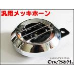 DC12V車用 バードゲージ風 メッキホーン 純正音 [K3-17B]