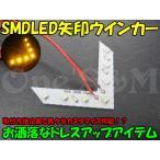 SMD LED矢印ウインカー [E-1-14]