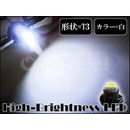 メーター エアコンパネル 1Chip SMD LEDバルブ T3 ホワイト発光 [D-4-75]