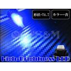 メーター エアコンパネル 1Chip SMD LEDバルブ T4.7 ブルー発光 [D-4-80]