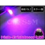 メーター エアコンパネル 1Chip SMD LEDバルブ T4.7 パープル発光 [D-4-83]