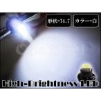メーター エアコンパネル 1Chip SMD LEDバルブ T4.7 ホワイト発光 [D-4-77]