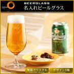 ビールグラス(ジョッキ) 名入れ(名前入りプレゼント) 誕生日 還暦祝い 古希祝い 母の日 父の日 に(オシャレな無鉛クリスタル製/ギフトBOX付)be-0001