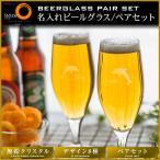 ビールグラス(ジョッキ) ペアグラス 名入れ(名前入りプレゼント) 結婚祝い 内祝い 母の日 父の日 に(オシャレな無鉛クリスタル製/ギフトBOX付)be-0002