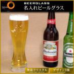 ビールグラス(ジョッキ) 名入れ(名前入りプレゼント) 誕生日 還暦祝い 古希祝い 母の日 父の日 に(オシャレな無鉛クリスタル製/ギフトBOX付)be-0003