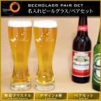 ビールグラス(ジョッキ) ペアグラス 名入れ(名前入りプレゼント) 結婚祝い 内祝い 母の日 父の日 に(オシャレな無鉛クリスタル製/ギフトBOX付)be-0004