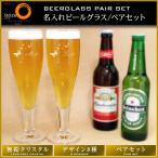 ビールグラス(ジョッキ) ペアグラス 名入れ(名前入りプレゼント) 結婚祝い 内祝い 母の日 父の日 に(オシャレな無鉛クリスタル製/ギフトBOX付)be-0006