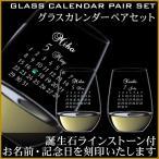 名入れギフト グラスカレンダー タンブラーグラス ペアグラス オシャレ (ラインストーン・スワロフスキー) 結婚祝い 内祝い クリスマスの贈り物 に cl-gl-0001