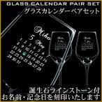 ショッピング名入れ 名入れギフト グラスカレンダー ワイングラス ペアグラス オシャレ (ラインストーン・スワロフスキー) 結婚祝い 内祝い ホワイトデーの贈り物 に cl-wi-0001